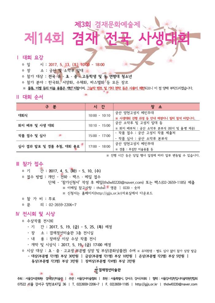 [행사] 제14회 겸재 전국 사생대회 단체 참가 신청서, 자세한 내용은 첨부파일을 확인해주세요.