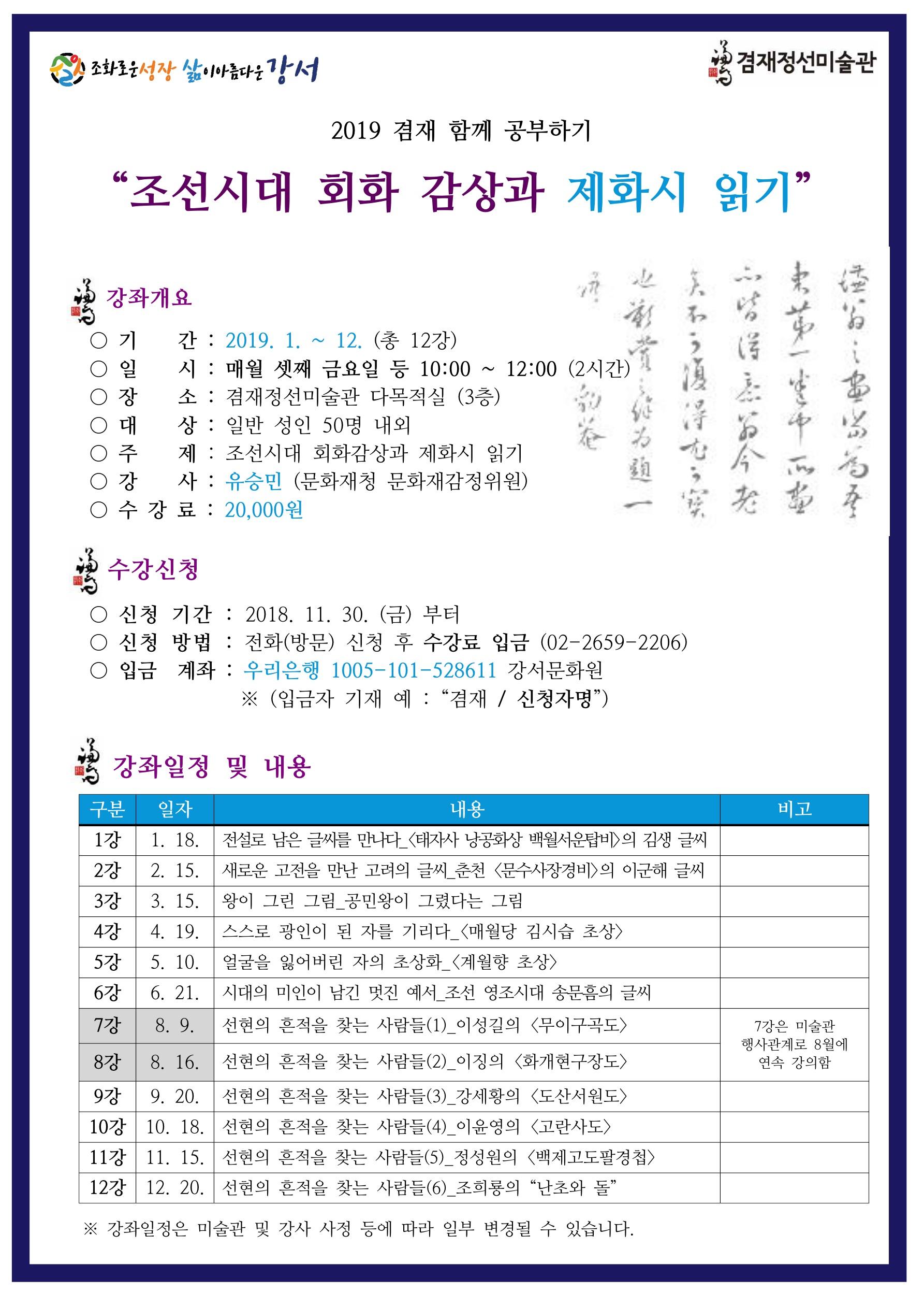 [강좌] 2019 겸재 함께 공부하기 <조선시대 회화 감상과 제화시 읽기> 강좌 안내, 자세한 내용은 첨부파일을 확인해주세요.