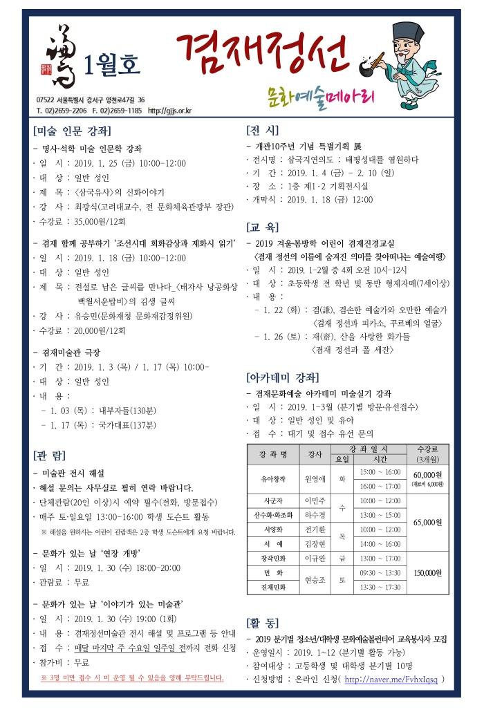 [종합] 2019. 1월 겸재문화예술메아리, 자세한 내용은 첨부파일을 확인해주세요.