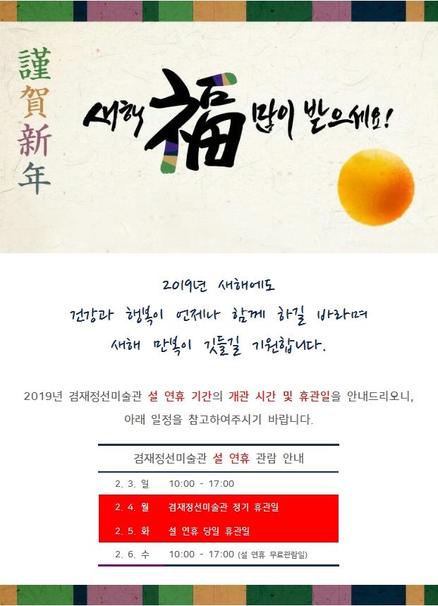 [안내] 2019 설 연휴 관람 일정 안내