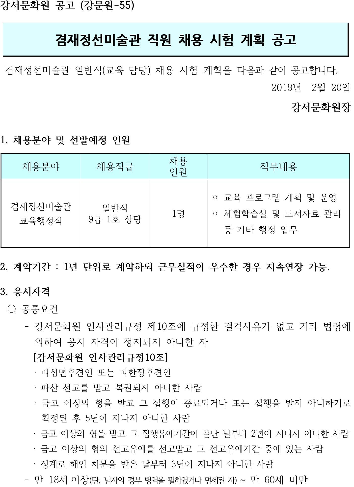 [채용] 겸재정선미술관 일반직 신규 채용 공고