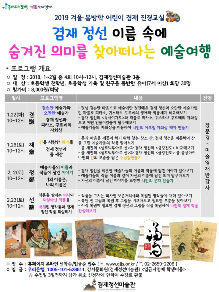 [교육] 2019겨울봄방학 겸재진경교실 <겸재 정선 이름 속에 ..