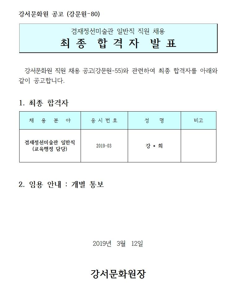 [채용] 겸재정선미술관 직원 채용 최종합격자 발표