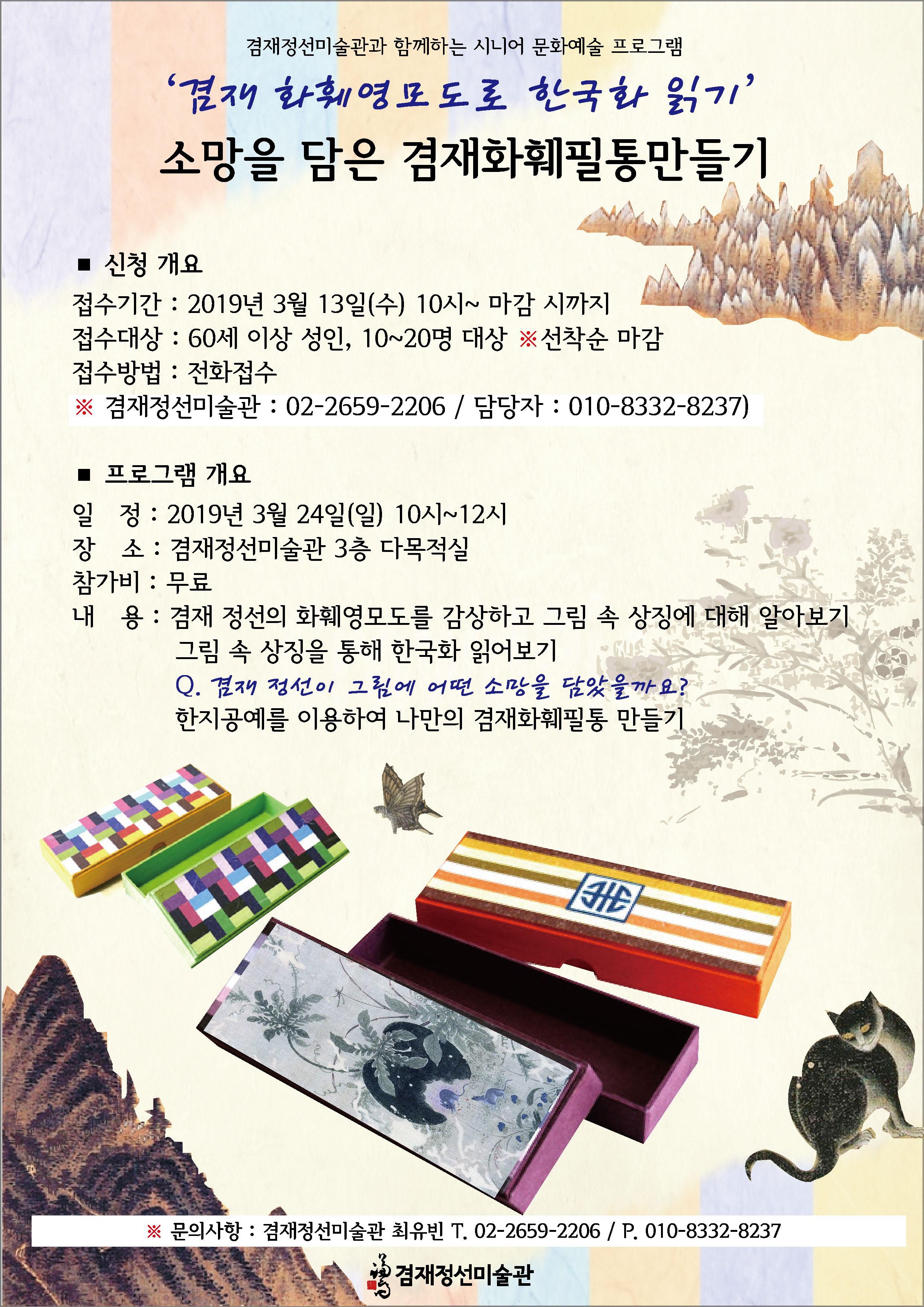 [교육]시니어 문화예술 프로그램  '겸재화훼영모도로 한국화 읽기' 안내, 자세한 내용은 첨부파일을 확인해주세요.