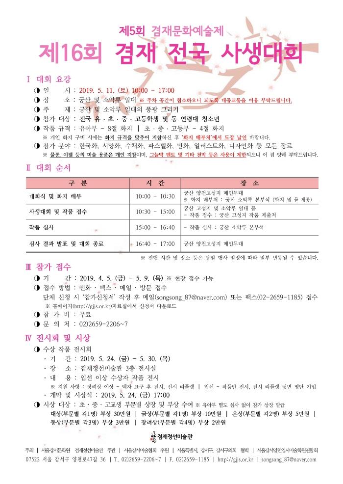 [행사] 제16회 겸재 전국 사생대회 개최, 자세한 내용은 첨부파일을 확인해주세요.
