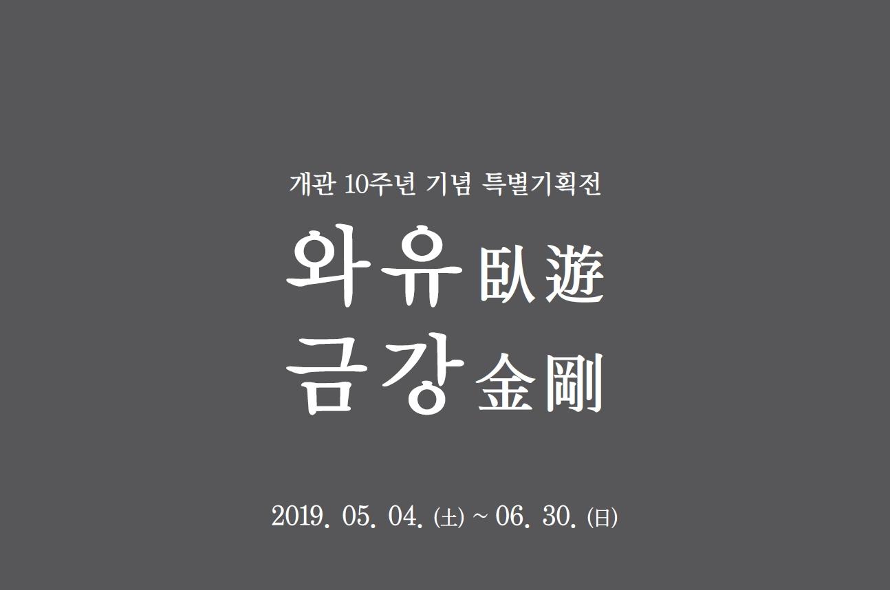 [전시] 개관 10주년 기념 특별기획 <와유금강> 전시 안내(2019. 5. 4. - 6. 30), 자세한 내용은 첨부파일을 확인해주세요.