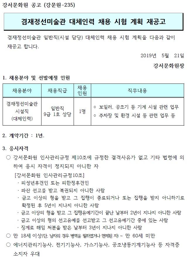 [채용] 겸재정선미술관 대체인력 채용 시험 계획 재공고, 자세한 내용은 첨부파일을 확인해주세요.