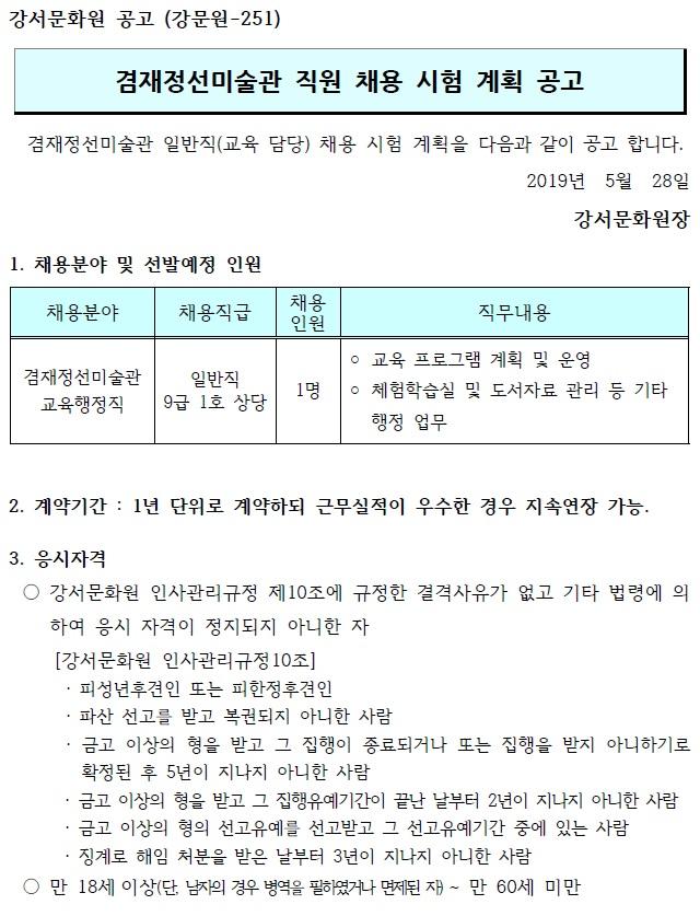 [채용] 겸재정선미술관 신규 직원(교육 담당) 채용 공고