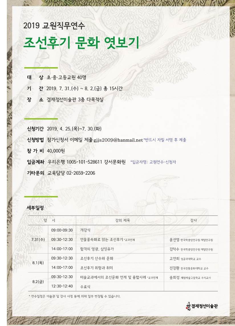 [강좌] '조선후기 문화 엿보기' 교원직무연수 (2019. 7. 31.~8. 2.), 자세한 내용은 첨부파일을 확인해주세요.