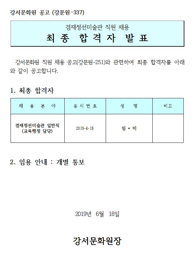 [채용] 겸재정선미술관 교육담당 직원 채용 최종합격자 발표