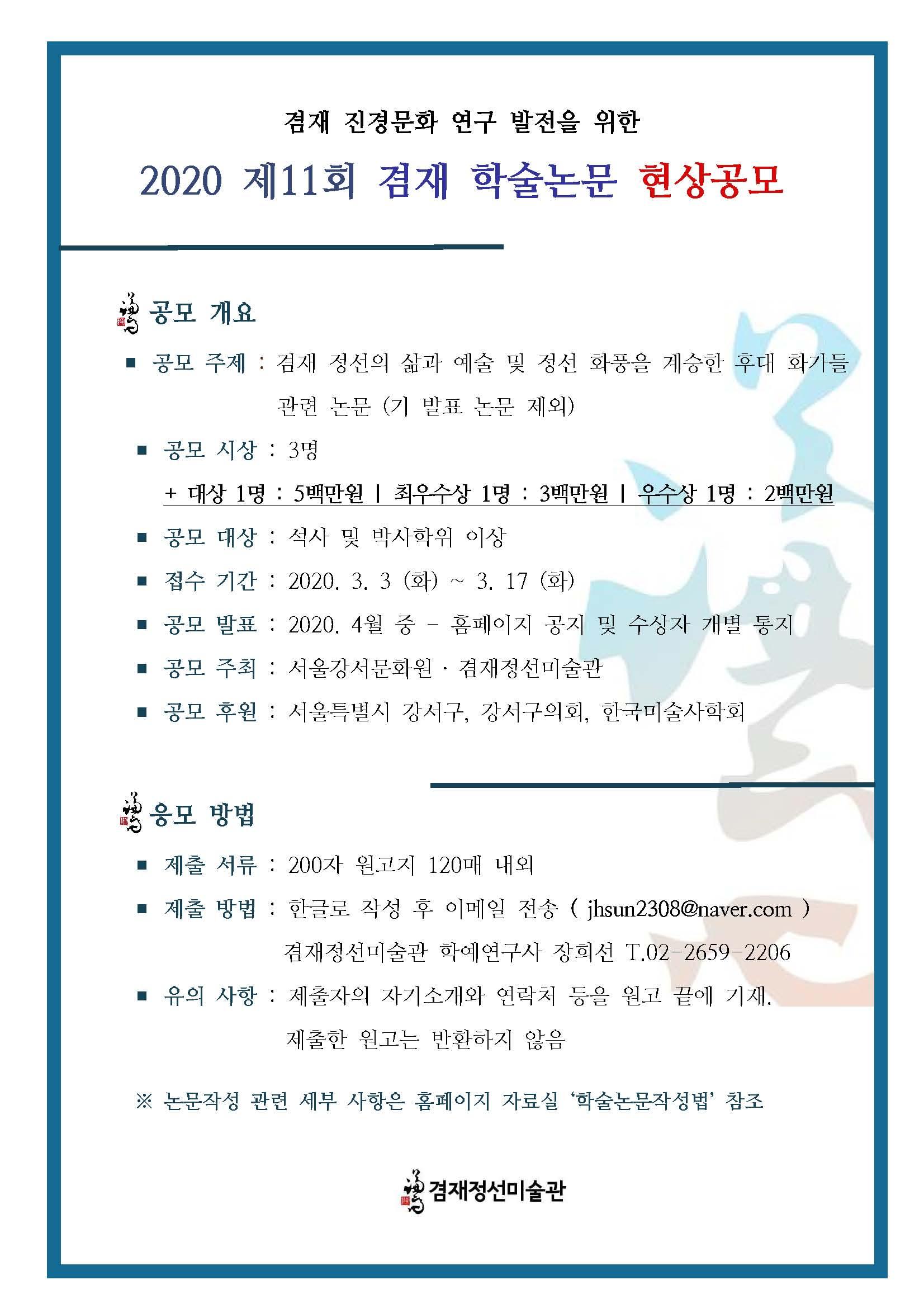[공모] 2020 제11회 겸재 학술논문 현상공모 안내(접수기간 2020..