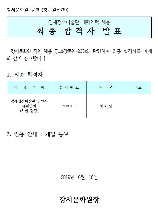 [채용] 겸재정선미술관 시설직 대체인력 채용 최종합격자 발..