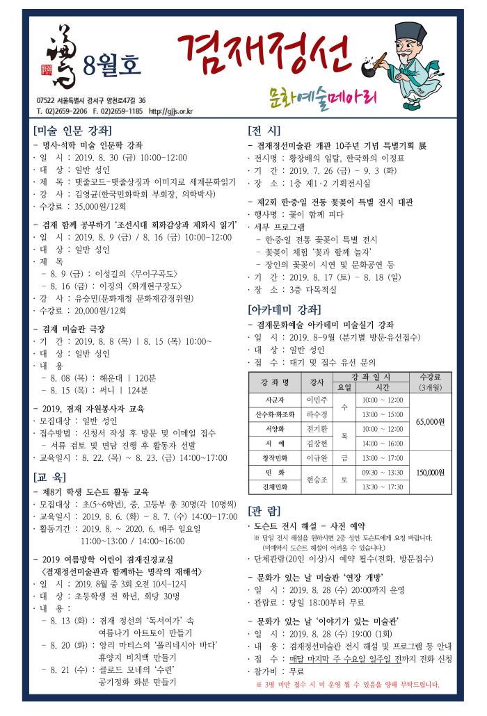 [종합] 8월 겸재문화예술메아리, 자세한 내용은 첨부파일을 확인해주세요.