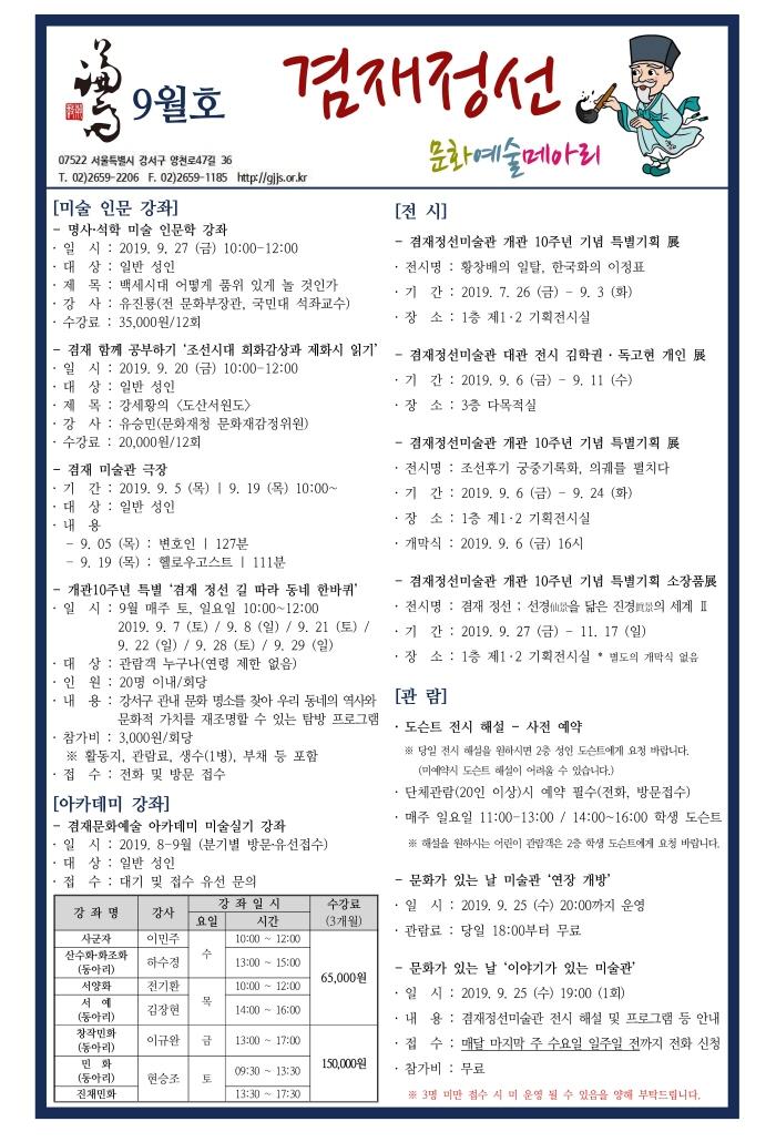[종합] 9월 겸재문화예술메아리, 자세한 내용은 첨부파일을 확인해주세요.