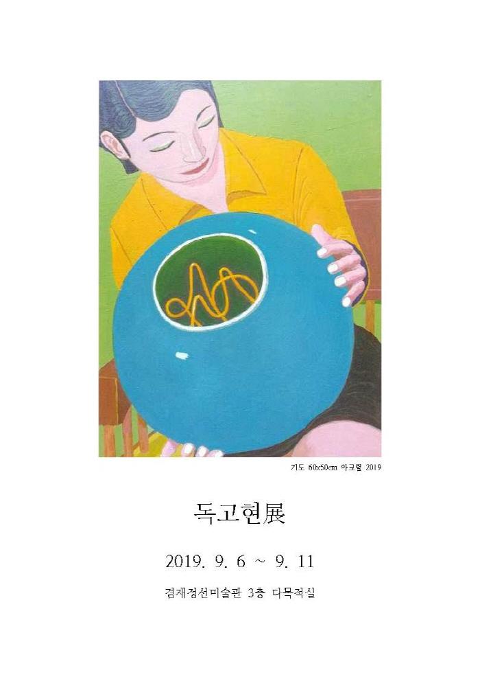 [전시] 독고현 · 김학권 개인展, 자세한 내용은 첨부파일을 확인해주세요.