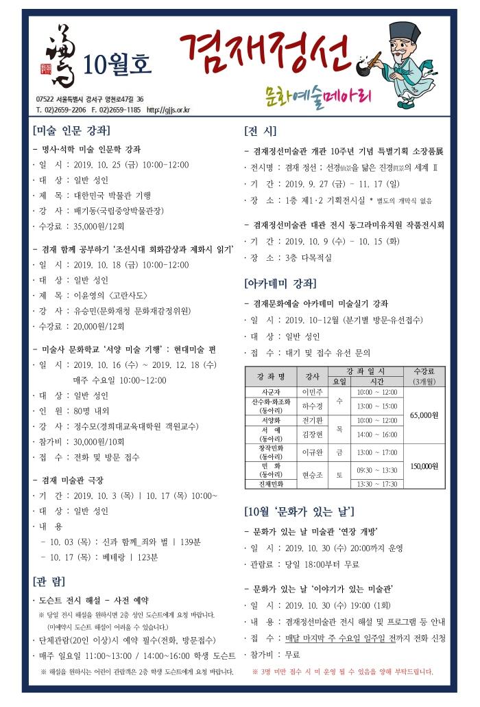 [종합] 10월 겸재문화예술메아리