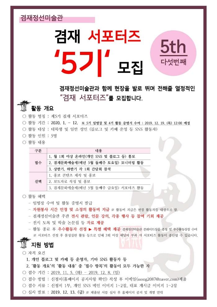 [홍보] 제5기 겸재 서포터즈 활동 모집