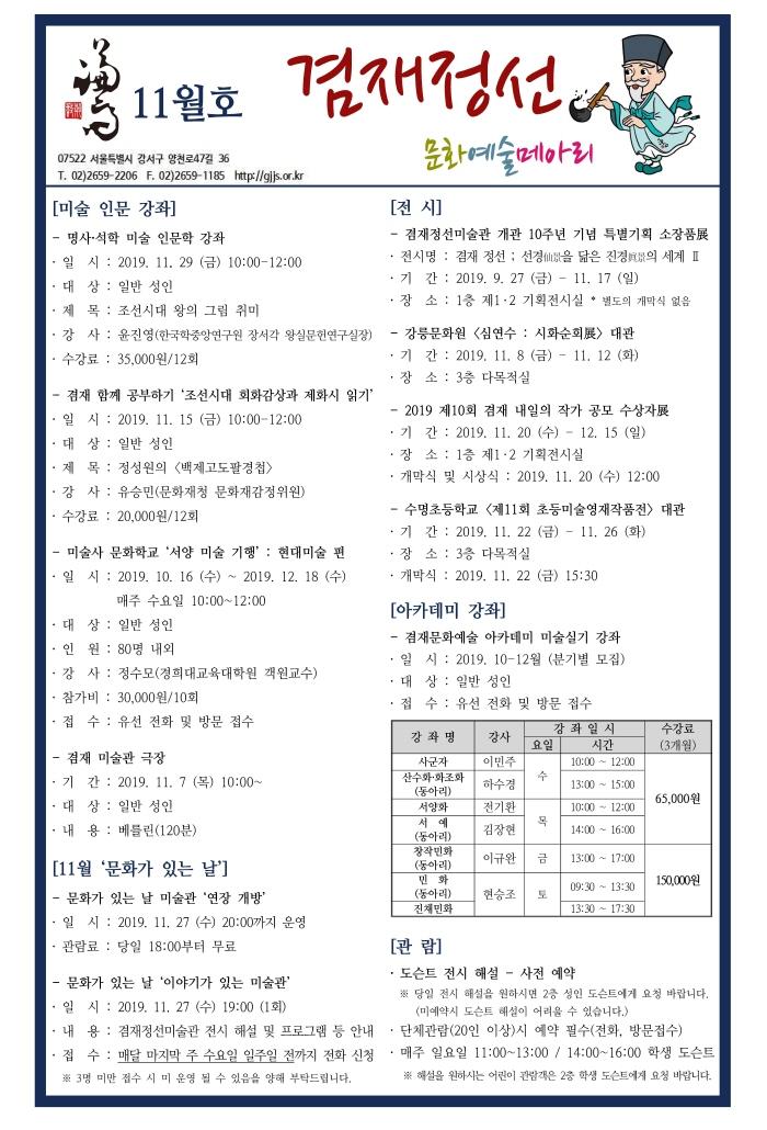 [종합] 11월 겸재문화예술메아리