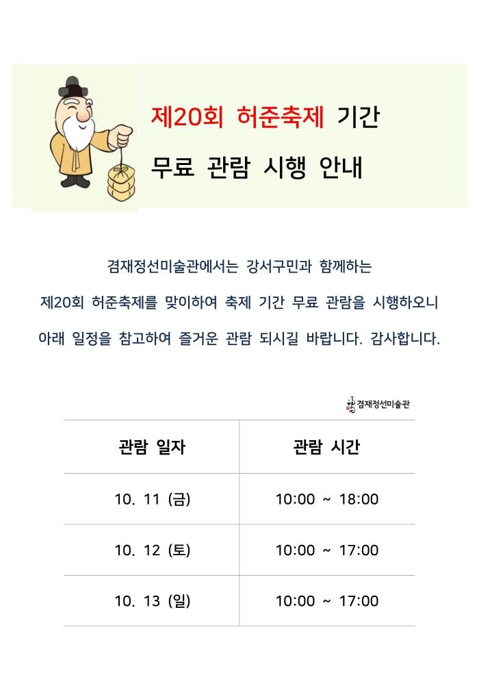 [안내] 제20회 허준축제 기간 무료관람 시행
