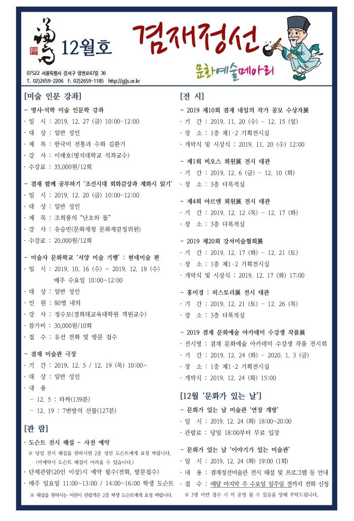 [종합] 12월 겸재문화예술메아리