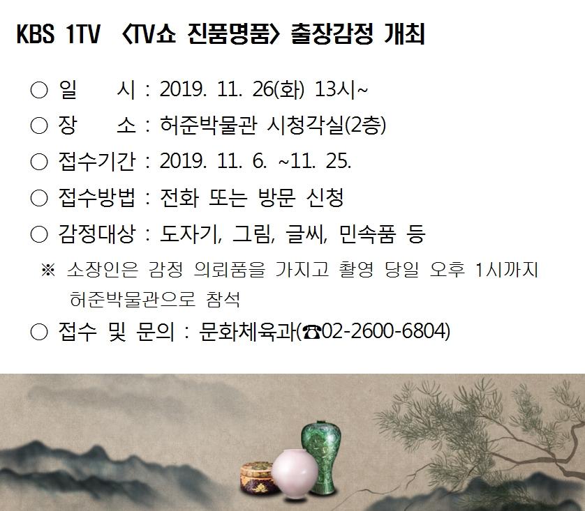 [기타] KBS 1TV〈TV쇼 진품명품〉출장감정, 자세한 내용은 첨부파일을 확인해주세요.