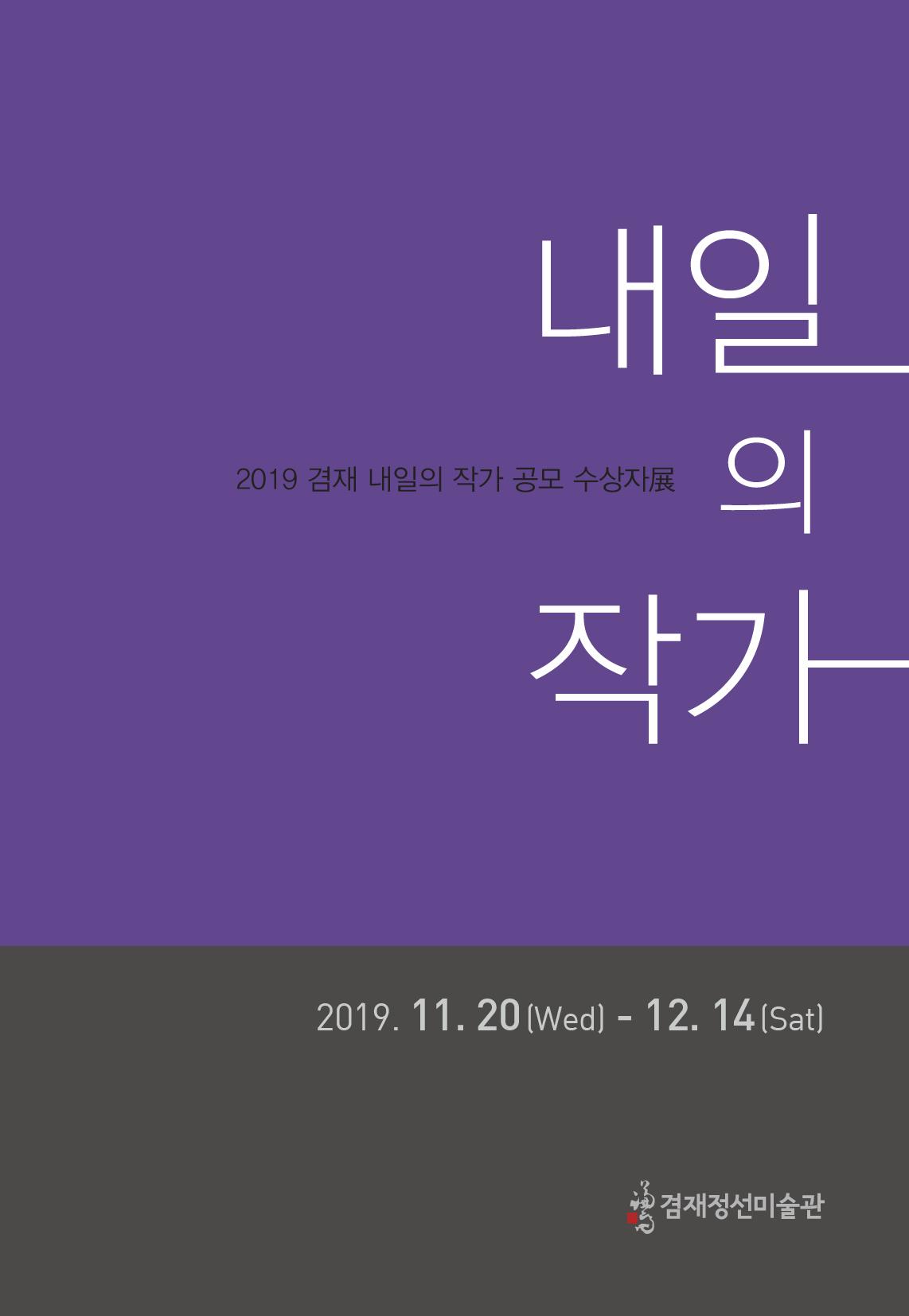 [전시] 2019 겸재 내일의 작가 展 (11. 20 - 12. 14), 자세한 내용은 첨부파일을 확인해주세요.