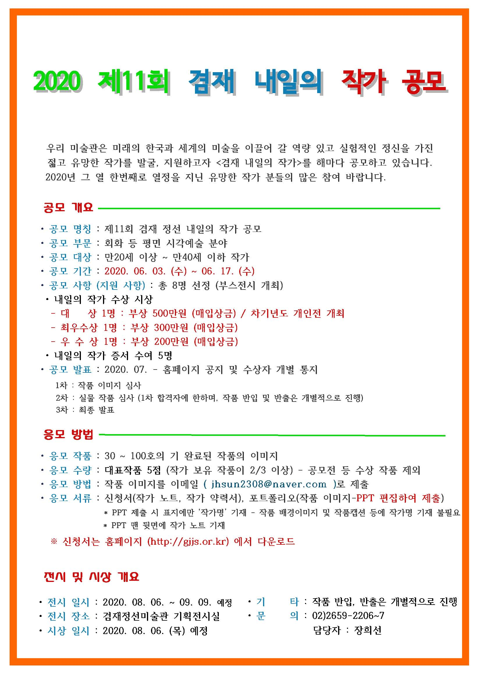 [공모] 2020 제11회 겸재 내일의 작가 공모 안내 (공모기간 : 202..