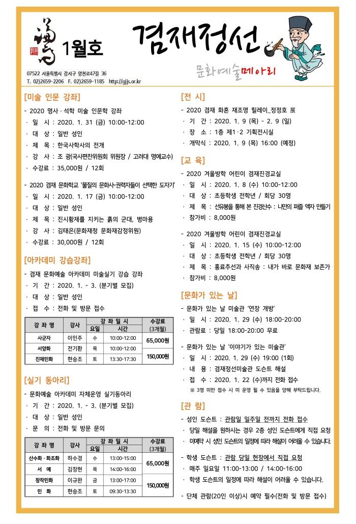 [종합] 2020년 1월 겸재문화예술메아리 안내