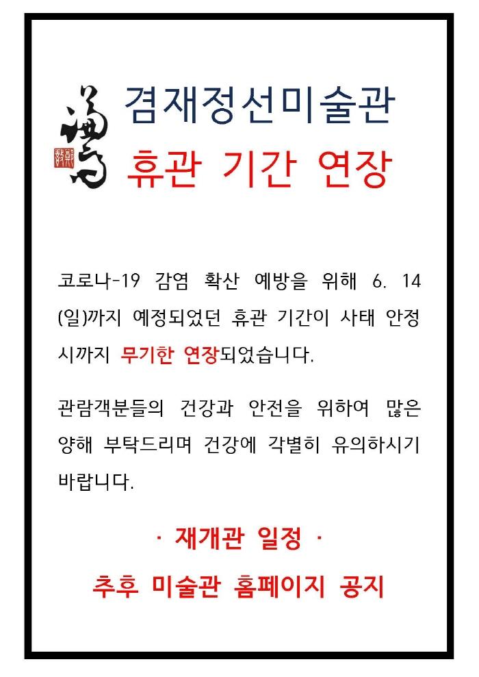 [안내] 겸재정선미술관 휴관 연장 안내
