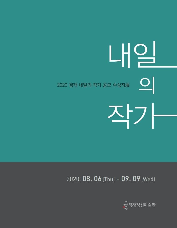[전시] 2020 제11회 겸재 내일의 작가 공모 수상자 전시 안내(2020. 08. 06.~ 09. 09.), 자세한 내용은 첨부파일을 확인해주세요.