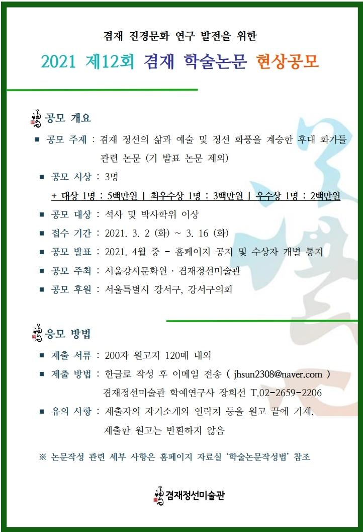 [공모] 2021 제12회 겸재 학술논문 현상공모 안내(접수기간 2021..