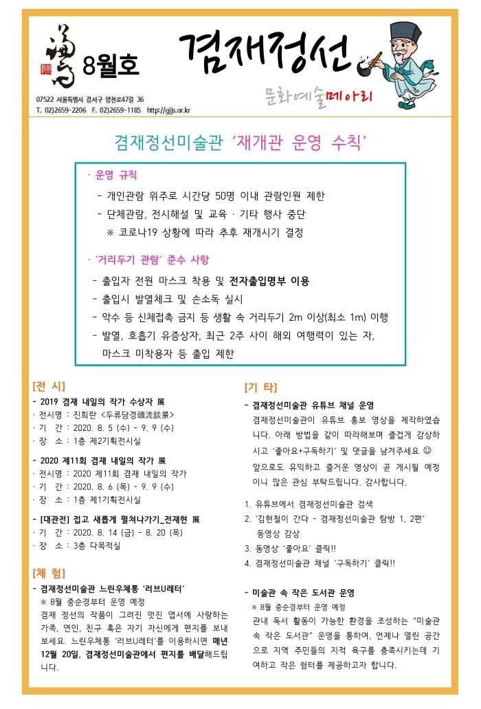 [종합] 8월 겸재문화예술메아리