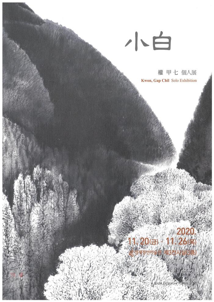 [전시] 권갑칠 '소백' 展 (대관전)_11. 20 (금) ~ 11. 26 (목) 15:00, 자세한 내용은 첨부파일을 확인해주세요.