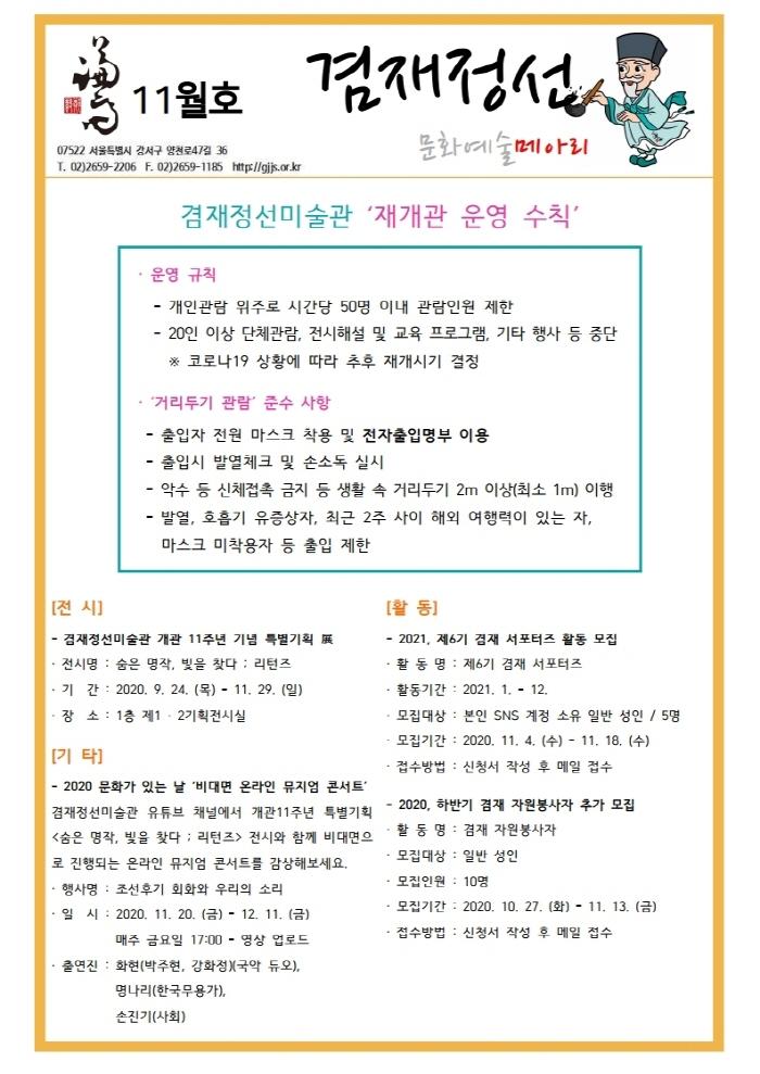 [안내] 11월 겸재문화예술메아리